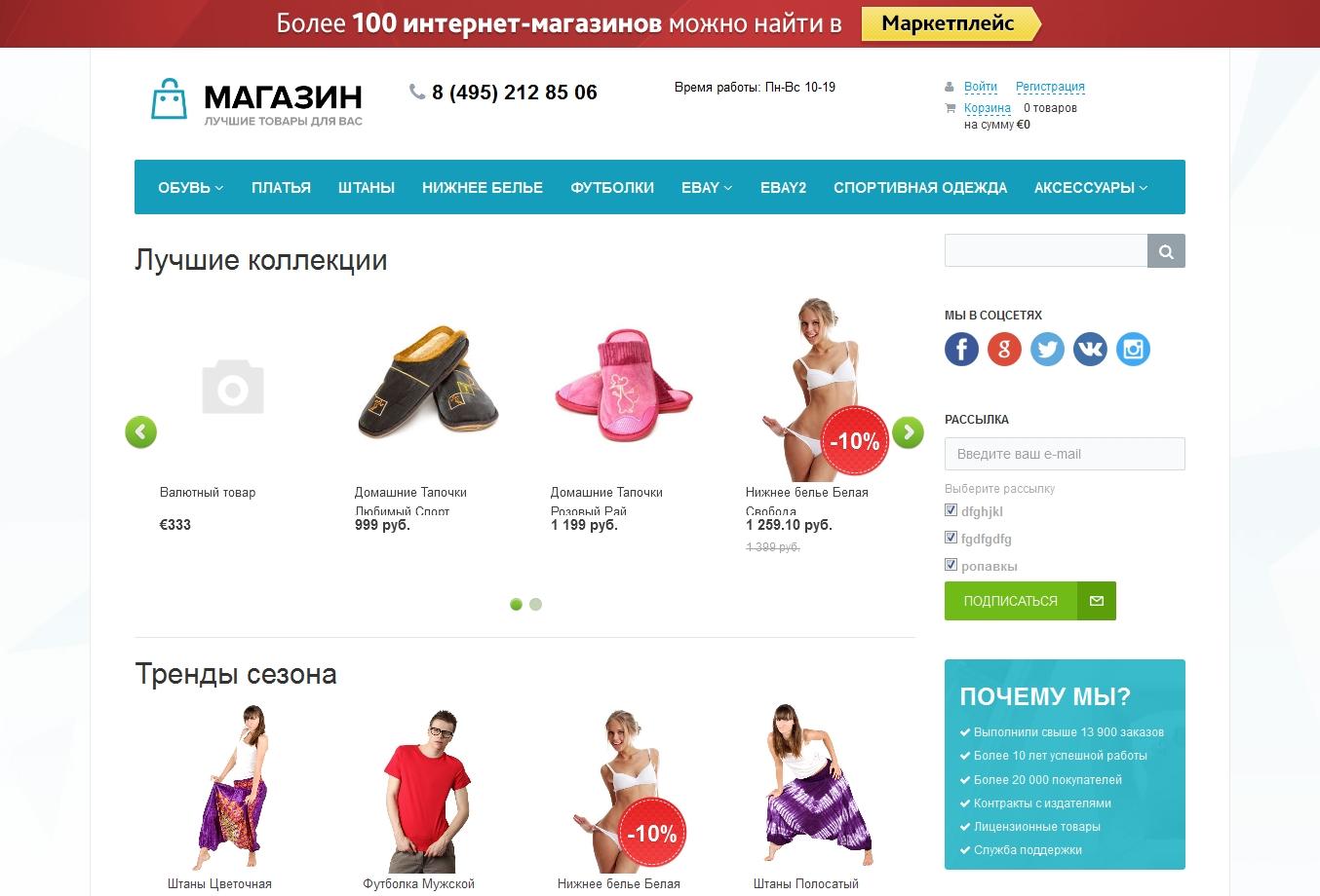 Из сайта сделать интернет магазин авиал дв хабаровск сайт компании