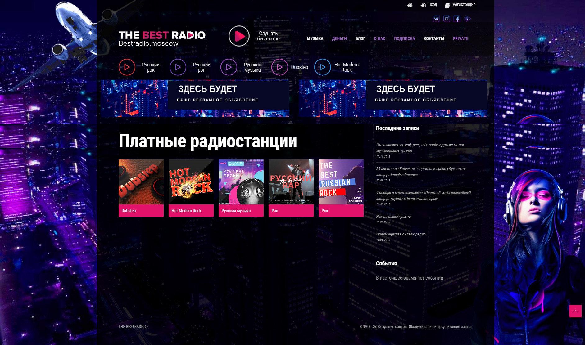 Бесплатные сайты создания радио создание сайта с нуля дизайн