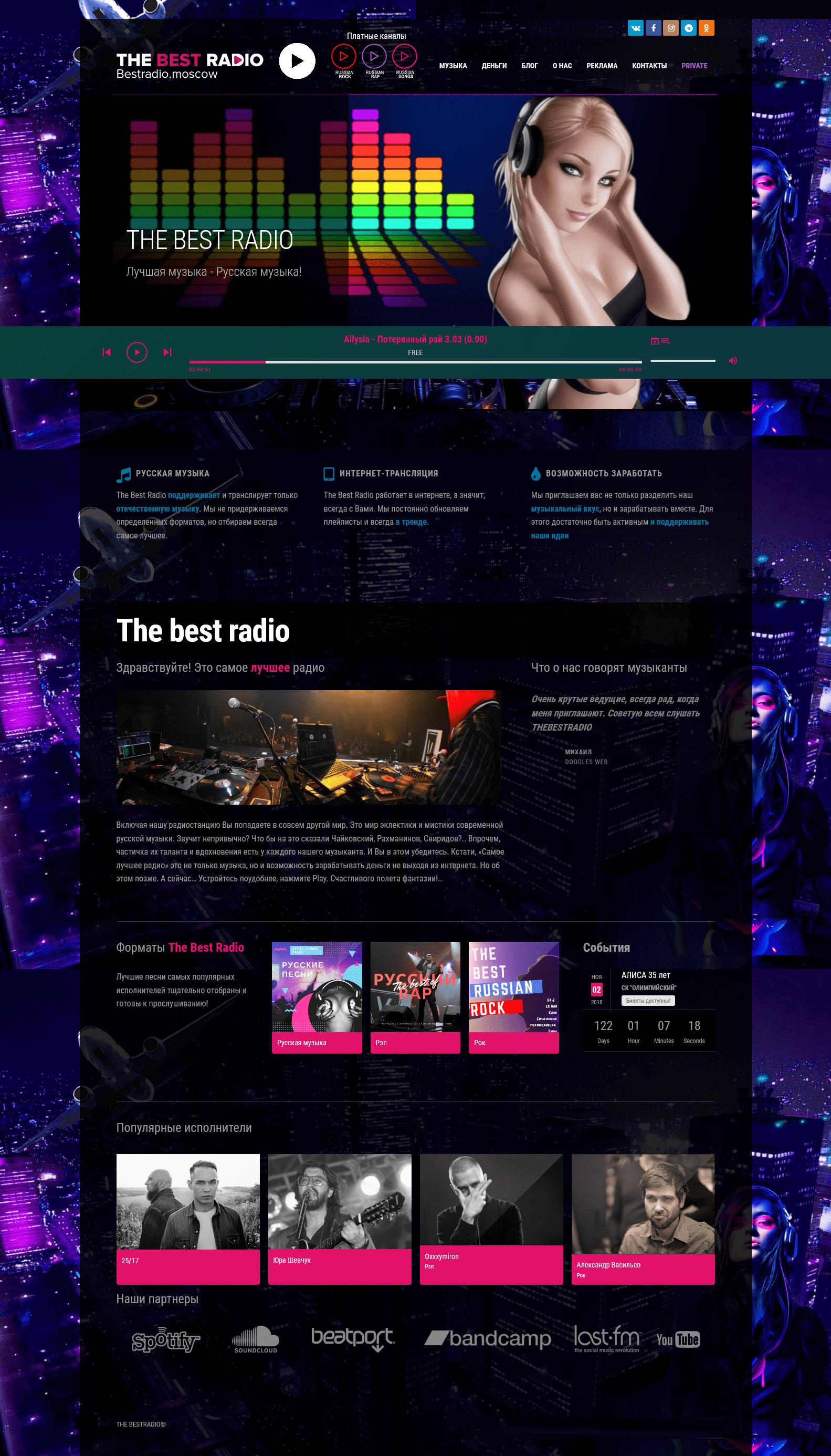 Сайта для создания своего радио создание сайта с онлайн платежами