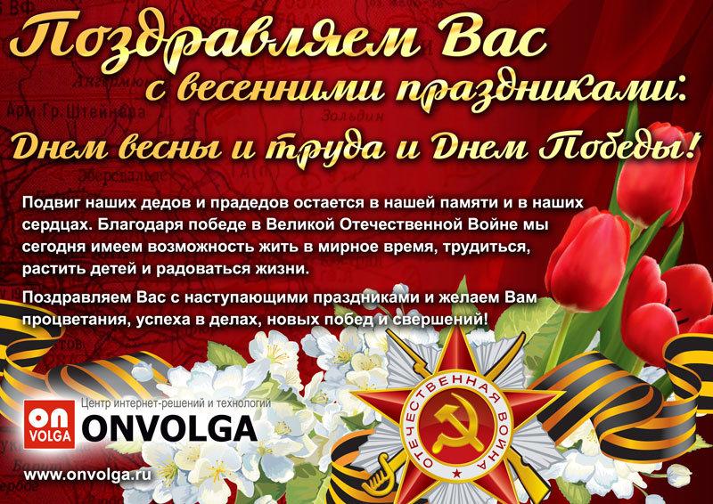 Картинки, открытки с поздравлениями 1 мая и 9 мая